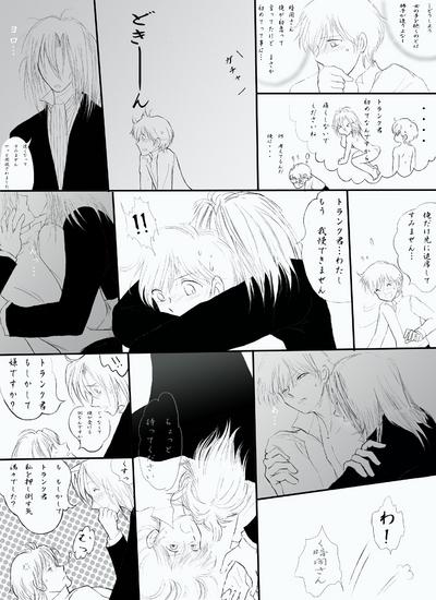 波乱の新婚生活2.jpg